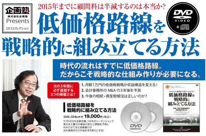 teikakaku_20111019_dvd.jpg