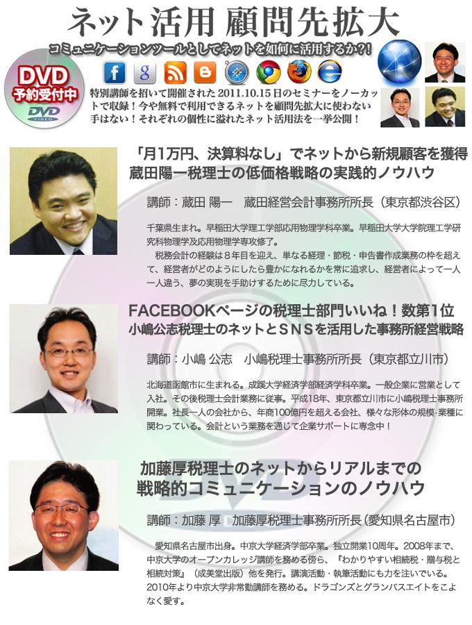 tokubetuseminer_20111015.jpg