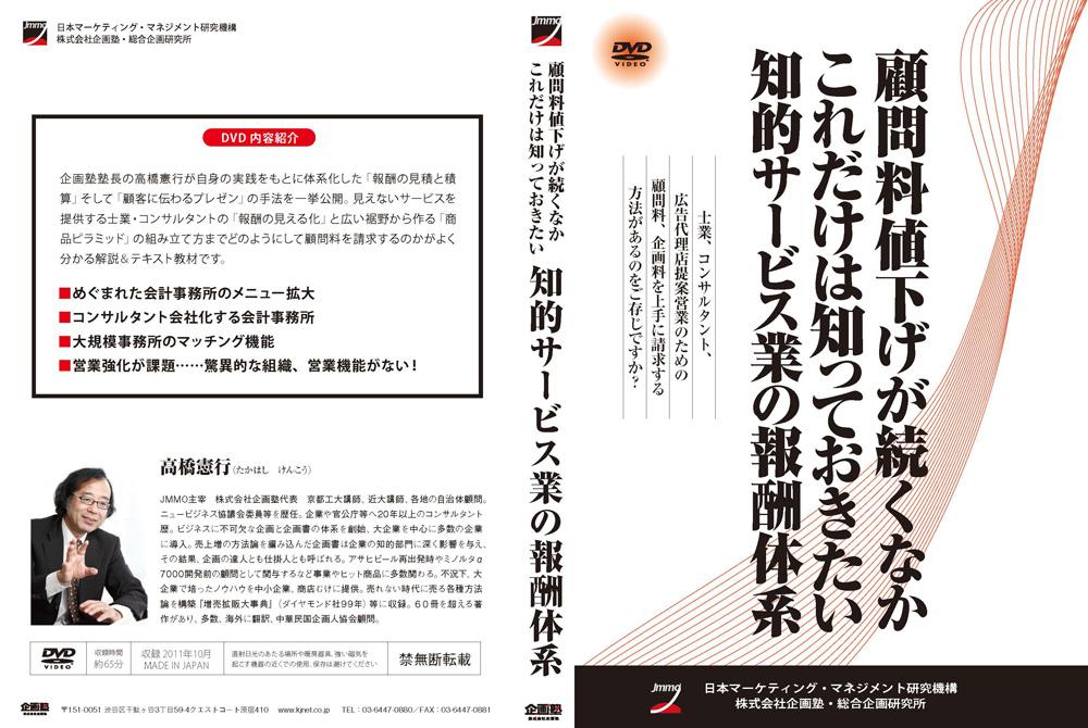 http://home.kjnet.co.jp/home/information/uplaod/houshutaikei_dvd_cover.jpg